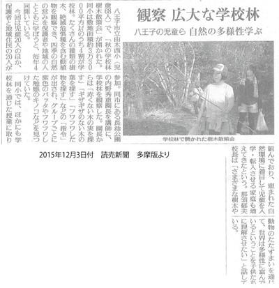 Yuginishisho20151128_5