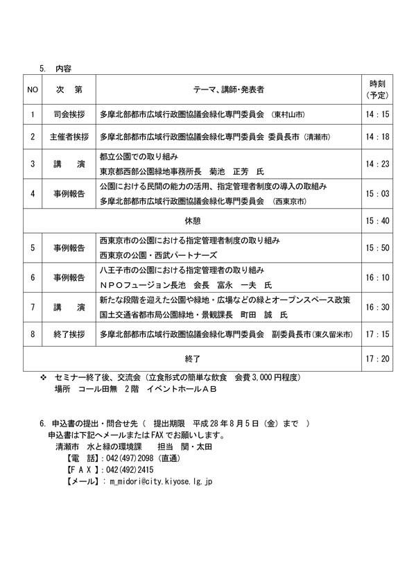 Koenjigyo_s2