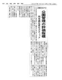 20070417_nikkei_2