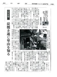 20080227satoyama