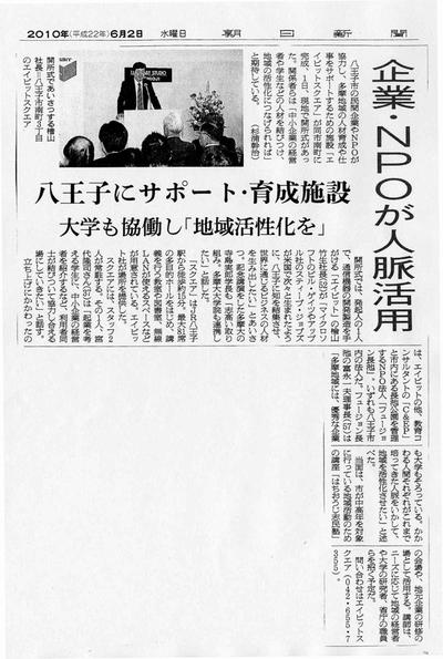 20100602asahi
