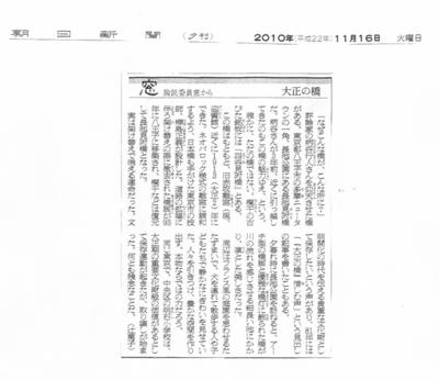 20101116mitsukebashi_2