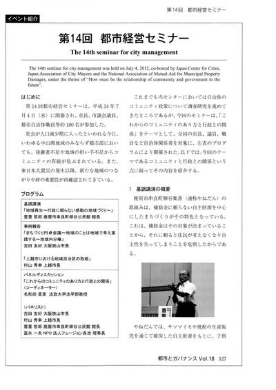 20120704toshikeiei_1