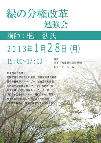 20130128shiikawa