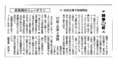 Nikkei_20130130_2