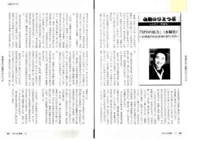 2013_sansho