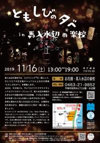 Hiratsuka_taketoro6_ol
