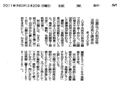 20110220yomiuri_2