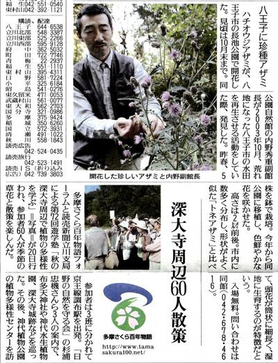 20121021hachiojiazami