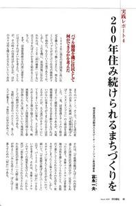 Gekkanfukushi1_2