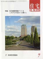 200907jutakuhyoushi