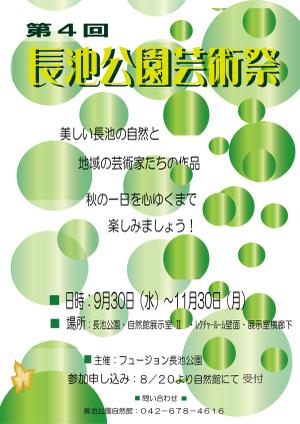 20090911geijutsusai